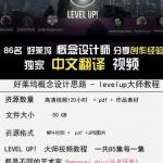 [原画教程] levelup! 国外经典中文 好莱坞级影视概念原画设计中文字幕视频83集 50G